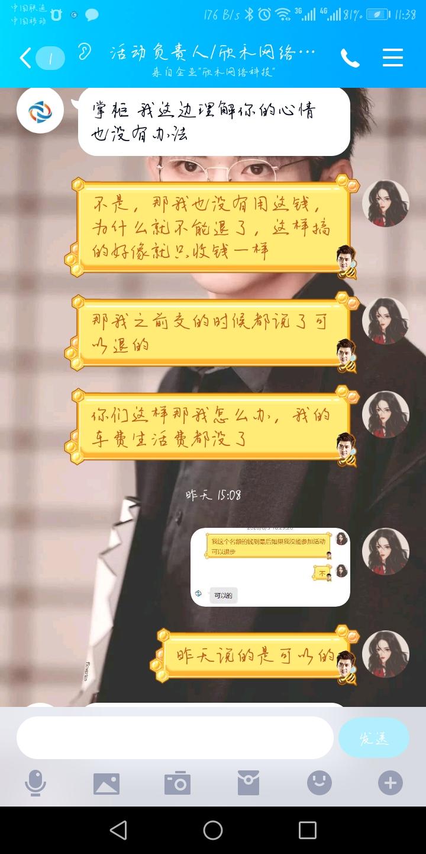 淮滨县欣禾网络科技有限公司对方收了部分货款在我表示不需要参加之后不