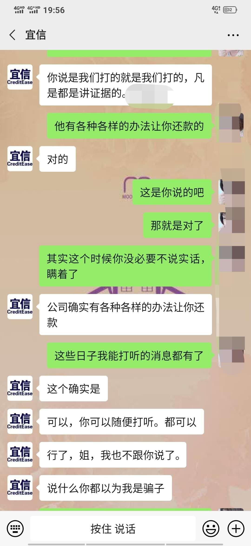 宜信普惠公司暴力催收!