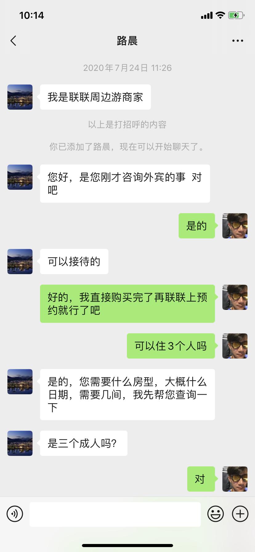 联联周边游北京站出售周边游产品拒绝退款