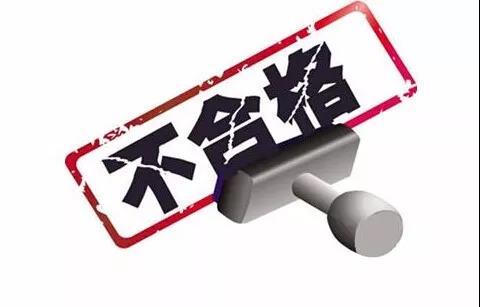 市场监管总局公布天猫、京东等11家平台抽检不合格产品及企业名单