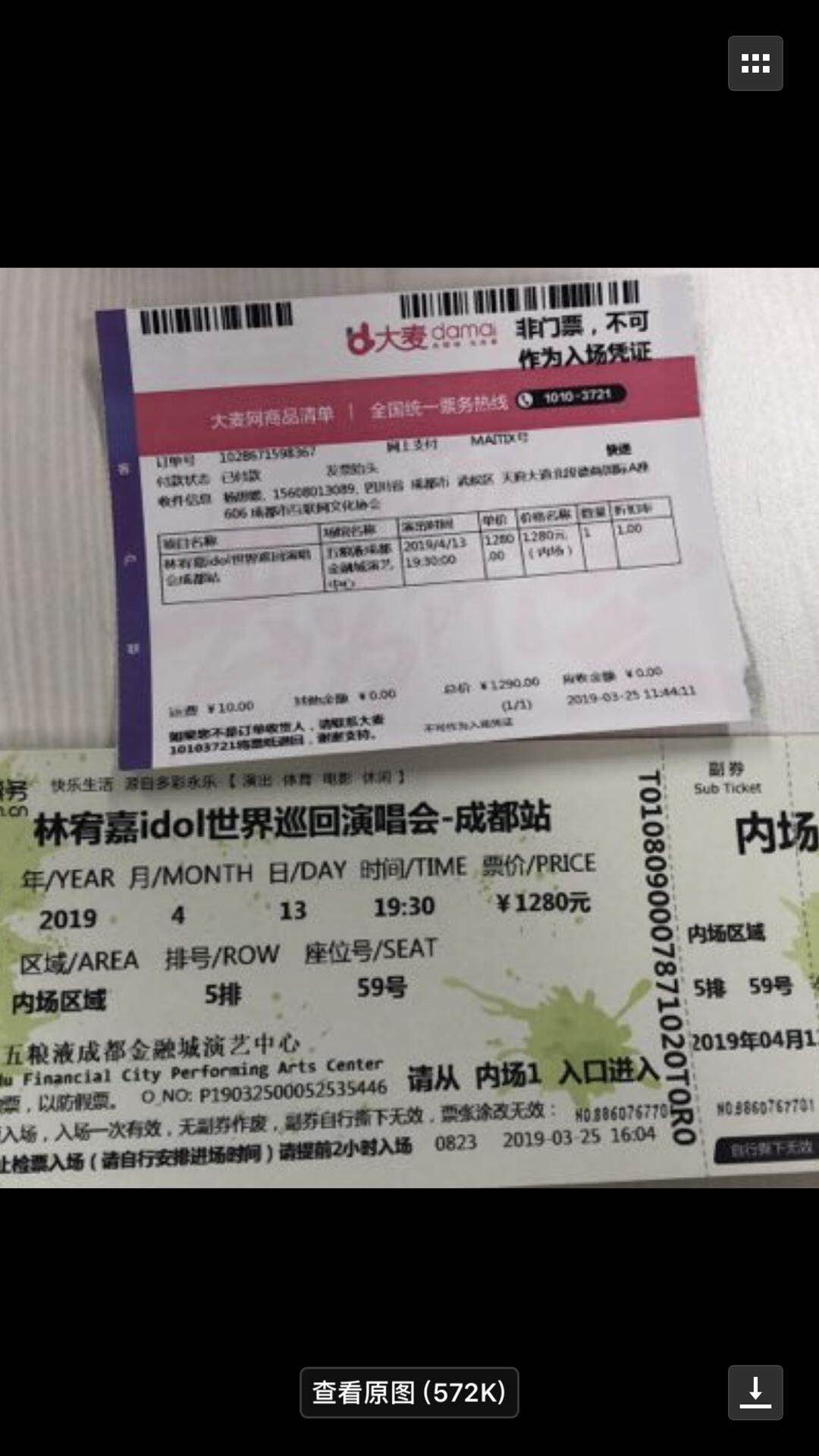 大卖网_大麦网预售出票违反公平原则配边角座位票_中国质量万里行消费 ...