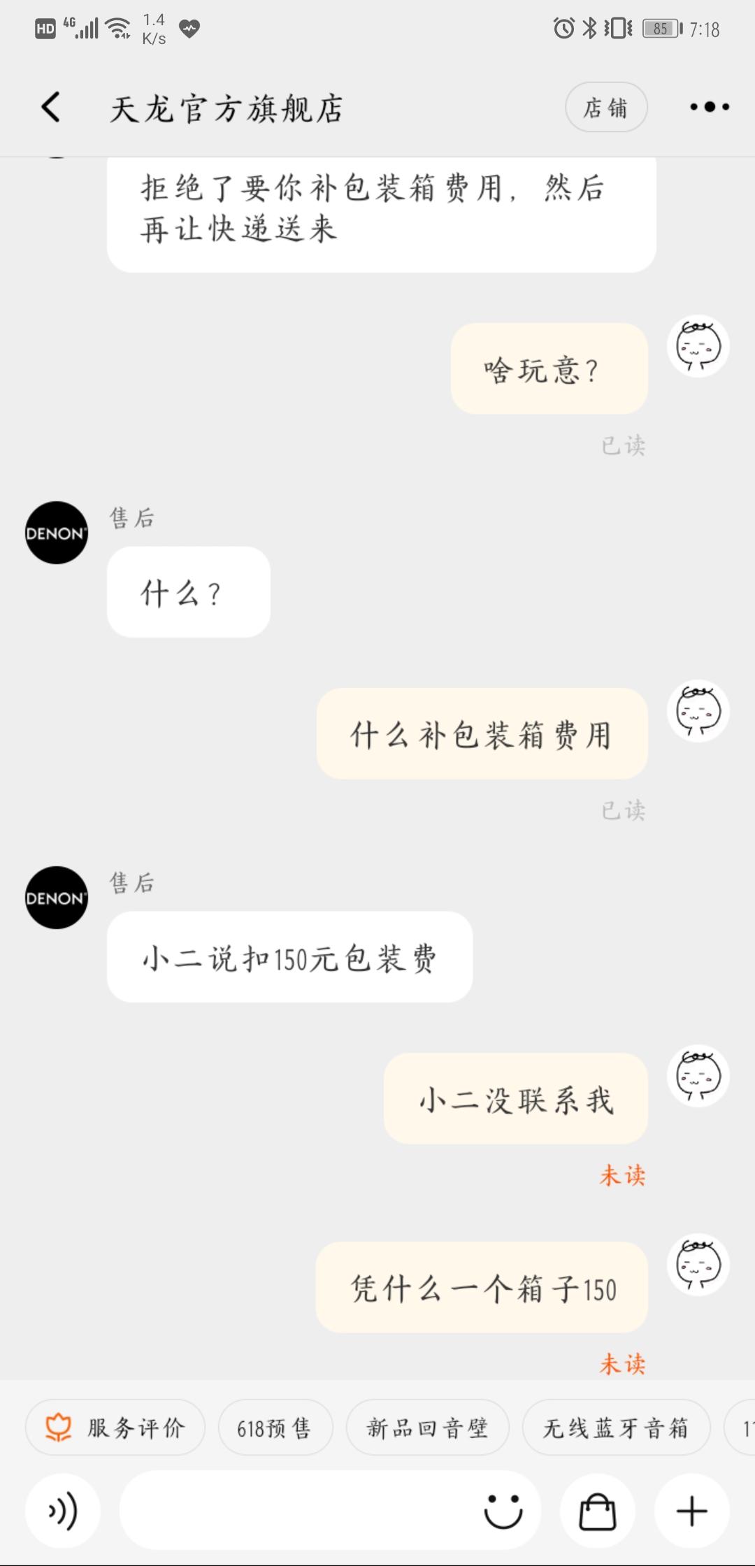 淘宝天龙官方旗舰店收到退款货物后拒绝退款